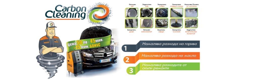 Водородно почистване автосервиз Русе